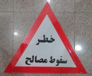پخش تابلو ترافیکی تهران