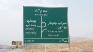 تابلو جاده ای کرمانشاه